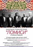"""""""Ломиси"""", 20 апреля 2016 год"""