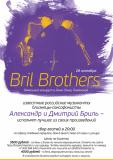 Александр и Дмитрий Бриль. 28 октября 2015 г.