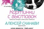 skanavi_14_okt