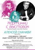 """""""Картинки с выставок"""", Алексей Сканави, 14 октября 2015 год"""