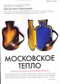 «Design illustrated» Март 2002г.