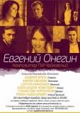 """""""Евгений Онегин"""", 20 сентября 2017 год"""