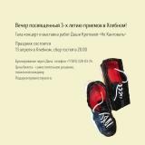 """""""Не Кантовать"""", гала концерт и выставка работ Даши Кротовой, 13 апреля 2018 год"""