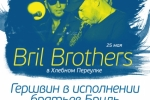brill_brothers_25_may