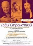 """""""Годы Странствий"""", 10 февраля 2016 год"""
