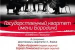 kvartet_borodina_22_june