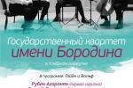 29_marta_Kvartet_Borodina