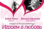 Igraem_v_lubovj_15_fevr_OK (2)