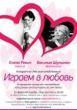 """""""Играем в любовь"""", Елена Ревич и Басиния Шульман, 15 февраля 2017 год"""