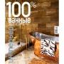 «Интерьер дизайн». «100% ванные». Август 2011г.