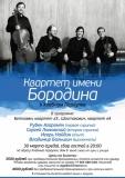 Квартет имени Бородина, 30 марта 2016 год