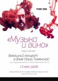 """""""Музыка и вино"""", 13 мая 2015 год"""