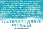 litiraturnie-chteniyy