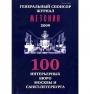 «Мезонин». «100 интерьерных бюро Москвы и Санкт-Петербурга». 2009г.