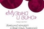 OT_muzyka_i_vino_v2-1