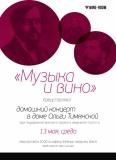 """Музыка и вино"" 13.05.2015"