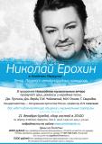 Николай Ерохин, 21 декабря 2016 год