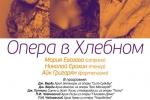 Opera_V_Hlebnom_13_okt_neww