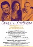"""""""Опера в Хлебном"""", 13 октября 2016 год"""