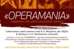 19_aprelja_Operamania_new