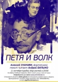 """""""Петя и волк"""", Алексей Сканави и Андрей Бильжо, 11 октября 2017 год"""