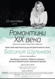 """""""Романтики 21 века"""", Басиния Шульман, 23 сентября 2015 год"""