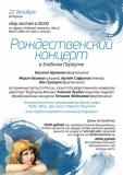 """""""Рождественский концерт"""", 22 декабря 2015 год"""