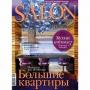 «Salon». Март 2011г.