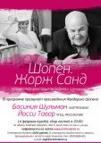 """""""Шопен. Жорж Санд"""", Басиния Шульман и Йосси Тавор, 14 февраля 2018 год"""
