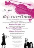 """""""Скрипичный хит"""", 24 июня 2015 год"""