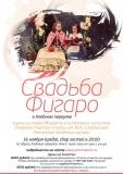 """Свадьба Фигаро"", 16 ноября 2016 год"
