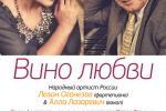 Vino_Lubvi_7_dek