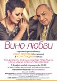 """""""Вино любви"""", Левон Оганезов и Алла Лазаревич, 7 декабря 2016 год"""