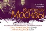 _17_janv_Virtuozy_Moskvy