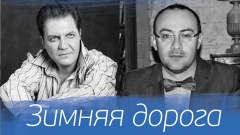 """""""Зимняя дорога"""", вокальный концерт в Хлебном, 28 февраля 2018 год"""