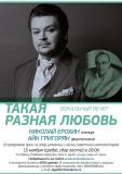 """""""Такая разная любовь"""", Николай Ерохин и Айк Григорян, 15 ноября 2017 год"""