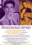 """""""Вокальный вечер"""", 8 июня 2017 год"""