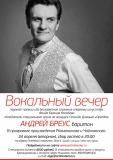 """""""Вокальный вечер"""", Андрей Бреус, 24 апреля 2018 год"""