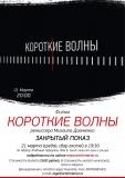Закрытый показ фильма Михаила Довженко, 21 марта 2018