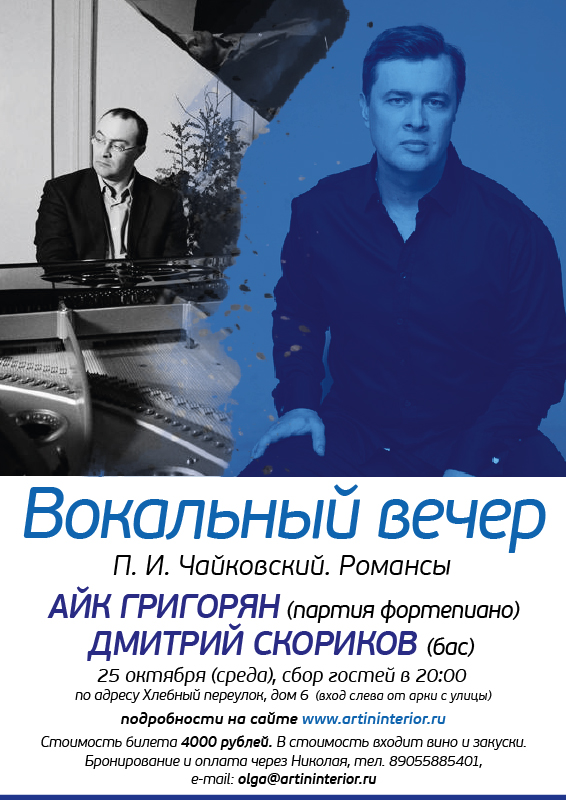 25_okt_Grigorjan_Skorikov
