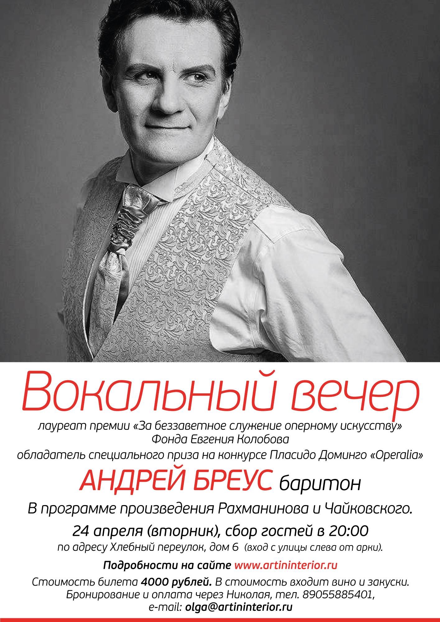 Вокальный вечер,Андрей Бреус, 24 апреля в 20:00