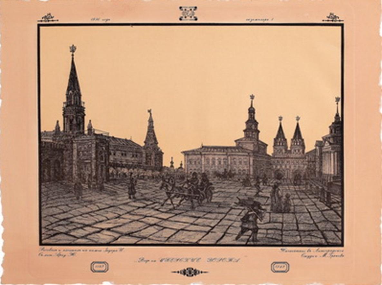 kremlin456